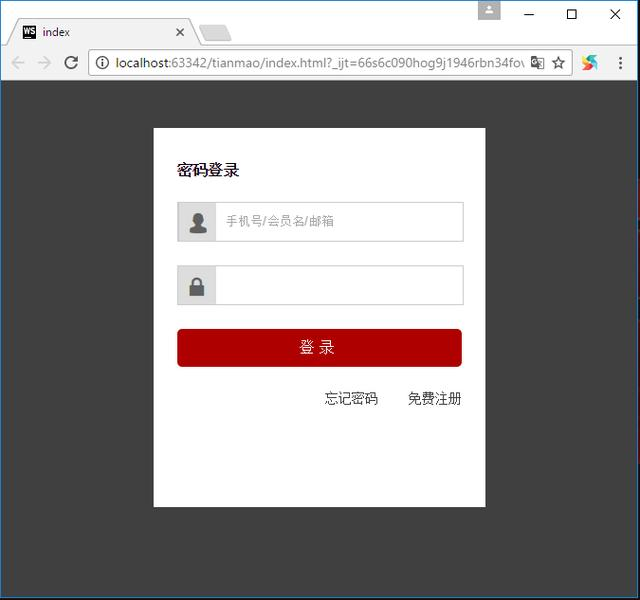 HTML+CSS之简单登录页面的实现(前台小白)