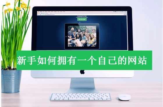 小白建站流程分享:域名解析、服务器配置和网站制作