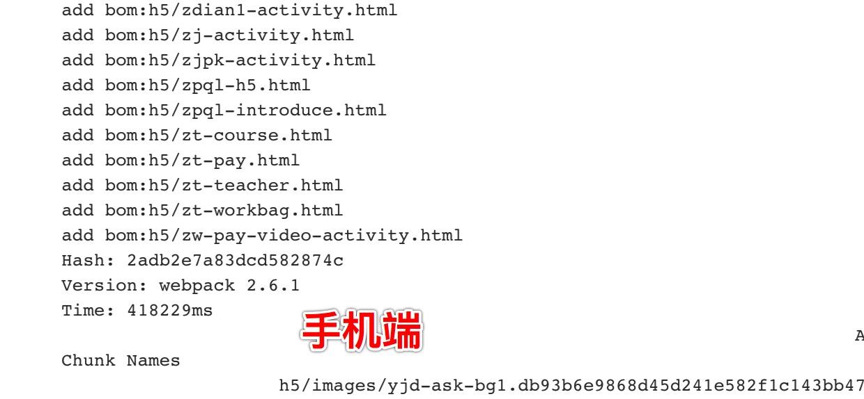 webpack前台编译优化