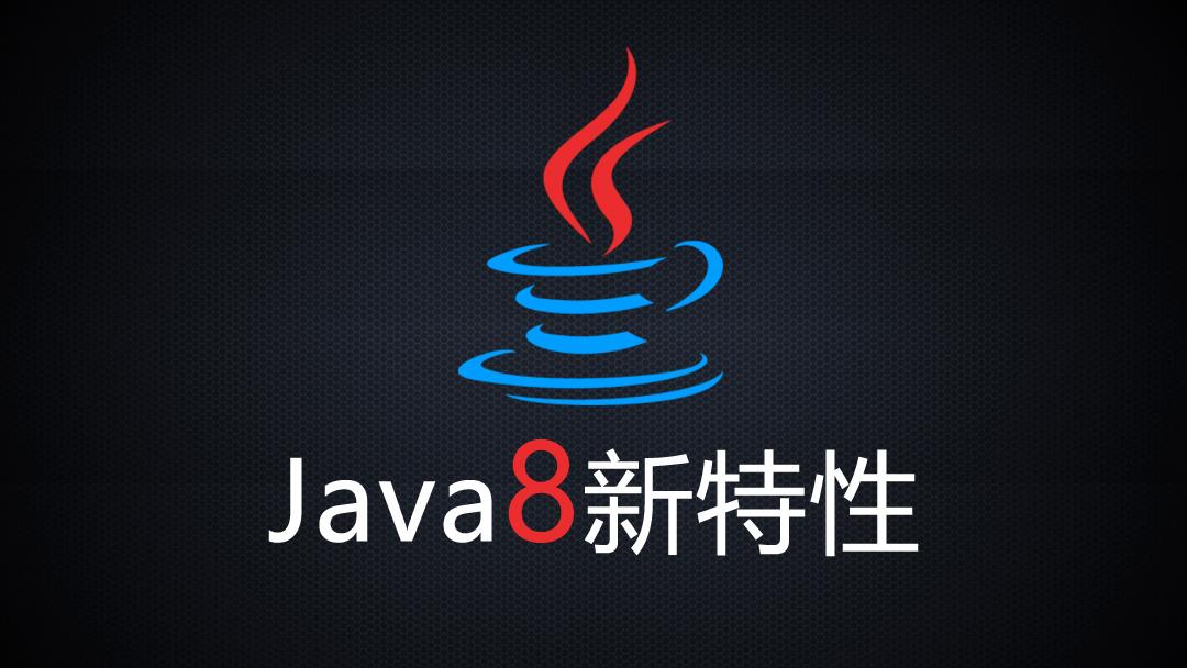 如何��雅地在 Java 8 中解�Q��常