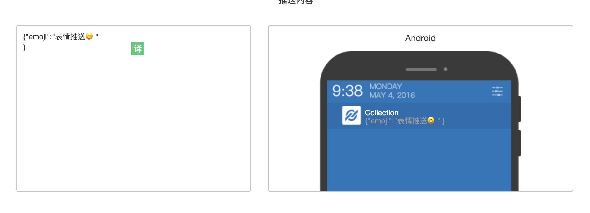 极光征文 | 如何实现Emoji表情的推送??