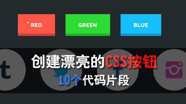 创立漂亮的 CSS 按钮的 10 个代码片段