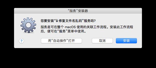 MacOS 下载的文件名字乱码问题