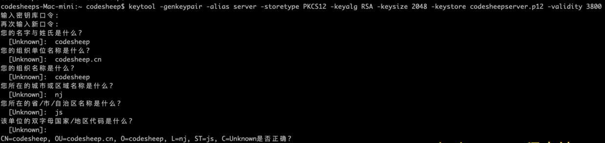 Eureka Server启用 https服务,让微服务注册更安全