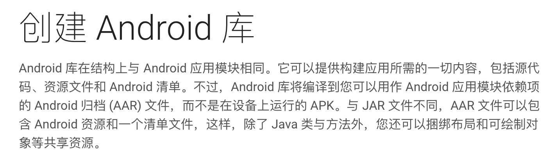 Android-打包AAR步骤以及最为关键的注意事项!