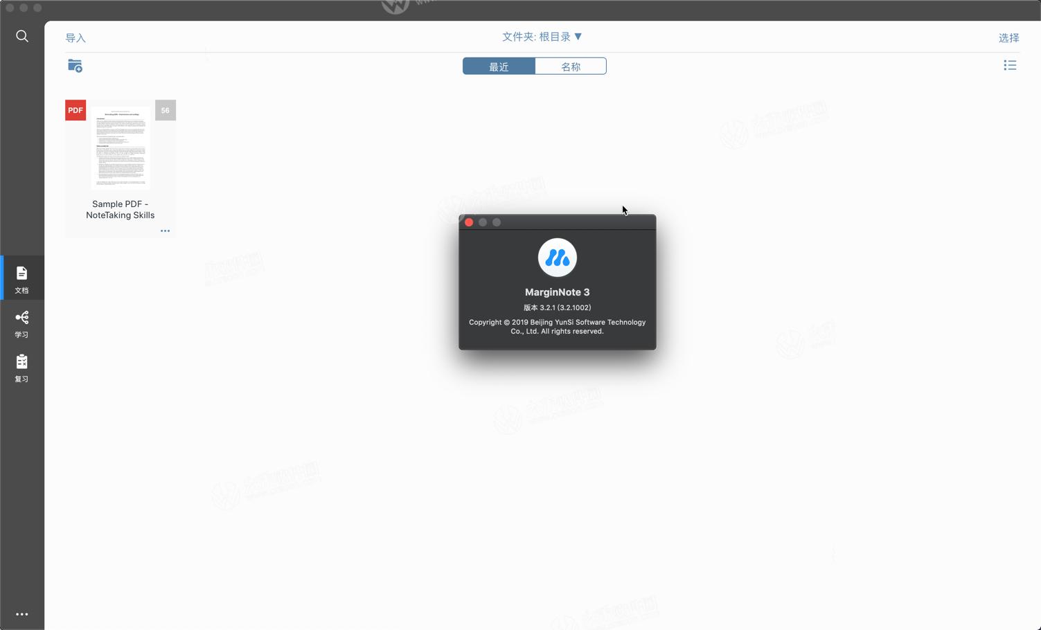 【mac电子阅读神器】MarginNote 3 for Mac中文破解版3.2.1