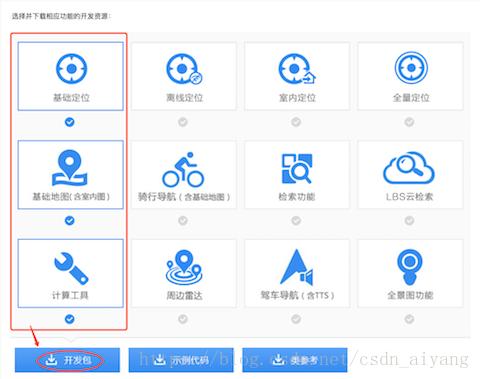 Android 百度地图定位实现仿钉钉签到打卡功能(附源码)