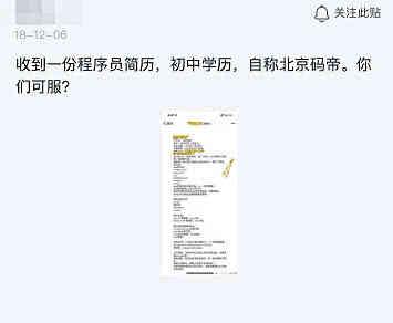 程序员自称北京码帝要价35k,竟然是初中学历!网友:我们公司不要保安