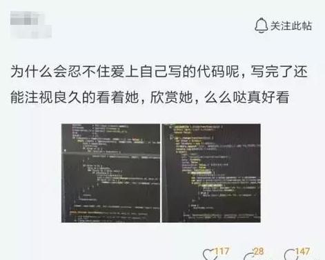 程序员写了两段代码, 自称完美! 网友: 我现在还在改你的Bug