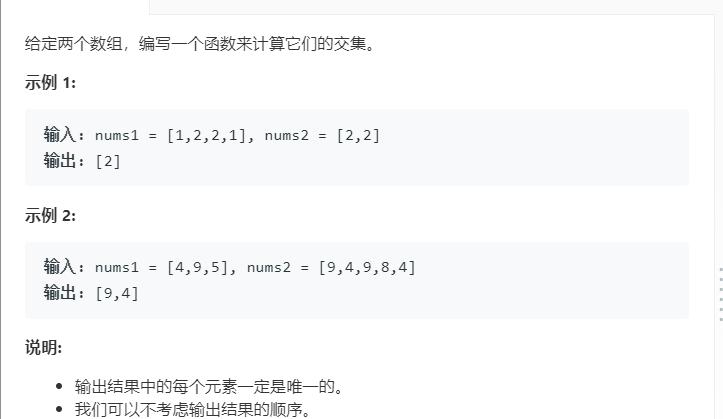 LeetCode349.����到M的交集