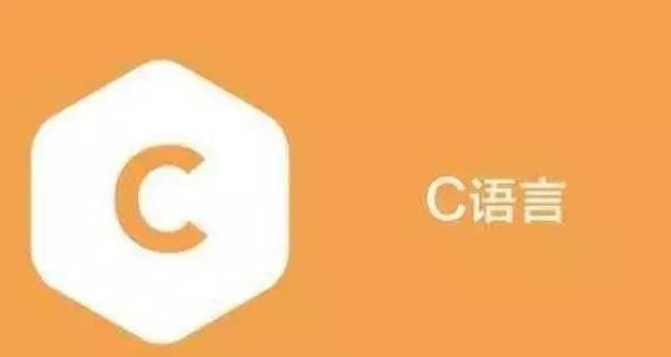 学c语言有什么用?C语言几乎无处不在!