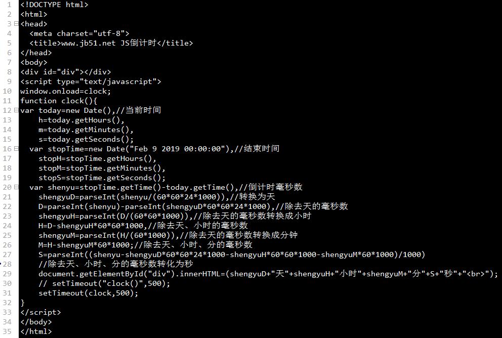 JS实现简单的倒计时功能,适合初学者(附源码)!