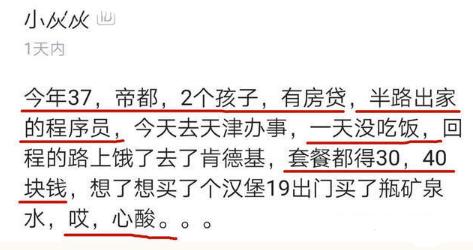 北京程序员现状:月薪3万,吃顿饭不敢超40,想想都心酸