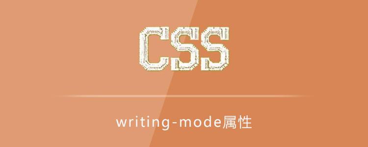 零基础学习前台开发不可不知的CSS原理