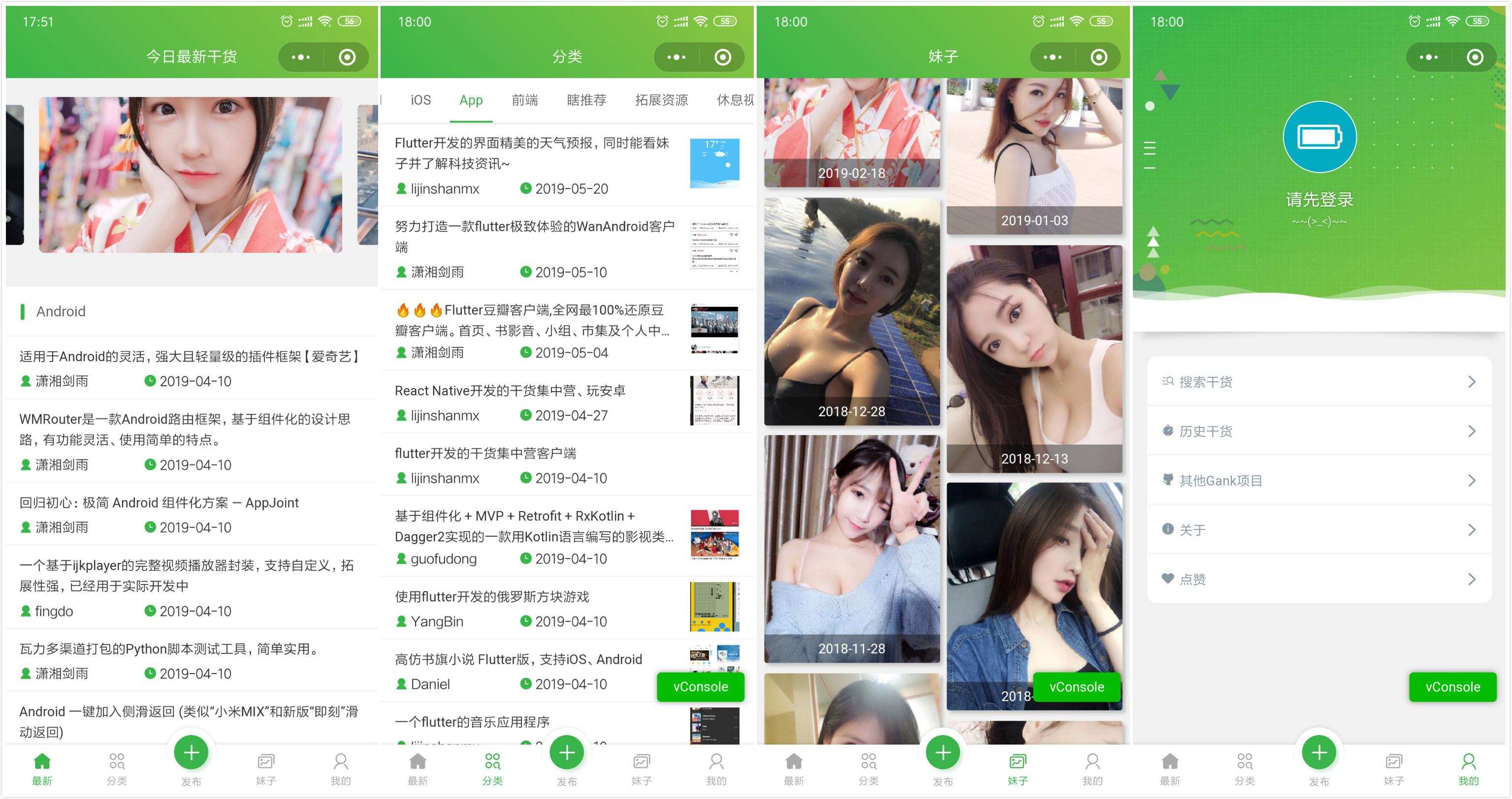基于GankApi和uni-app框架的跨平台Gank用户端