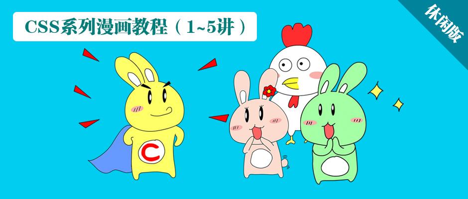 【漫画讲技术】CSS系列漫画教程(11-15讲)