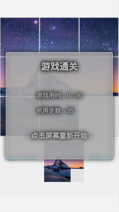 2小时完成HTML5拼图小游戏
