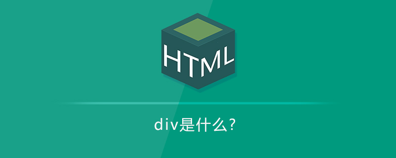 HTML中的div是什么?