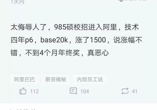 985毕业做阿里程序员4年,涨薪1.5k!感叹:太侮辱人了