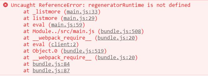 [已处理]webpack异常:Uncaught ReferenceError: regeneratorRuntime is not defined